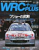 WRC PLUS (プラス)Vol.4 2011年 9/10号 [雑誌]