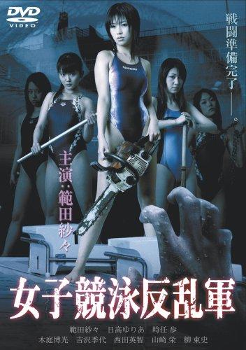 女子競泳反乱軍(ハードデザイン版) [DVD]