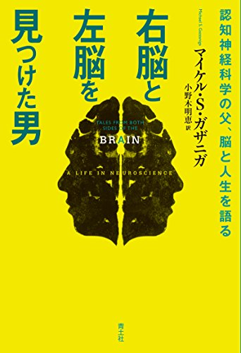 科学すること、あるいは科学者であること──『右脳と左脳を見つけた男 - 認知神経科学の父、脳と人生を語る』