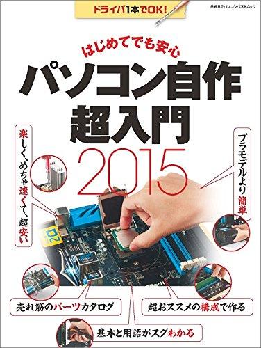 はじめてでも安心 パソコン自作超入門2015 (日経BPパソコンベストムック)
