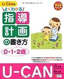 U-CANのよくわかる指導計画の書き方〔0.1.2歳〕 (U-CANの保育スマイルBOOKS)