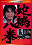 蛇鶴八拳 デジタル・リマスター版 [DVD]