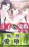 王子VS鬼畜 / YLCコミック編集 のシリーズ情報を見る