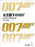 女王陛下の007 007シリーズ