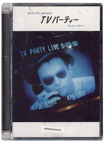 TVパーティー・ドキュメンタリー [DVD]
