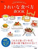 きれいな「食べ方」BOOK (TJMOOK)