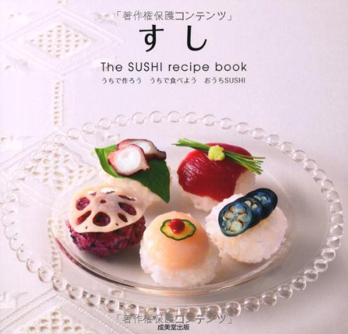 すしThe SUSHI recipe book