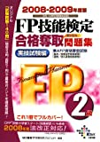 FP技能検定2級合格奪取問題集 実技試験編 2008-200 (2008)…