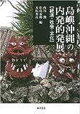 島嶼沖縄の内発的発展―経済・社会・文化