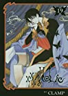 ×××HOLiC 第19巻 2011年03月09日発売