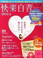 婦人公論別冊 快楽白書2014 2014年 1/15号 [雑誌]