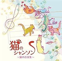 「猫のシャンソン~ネコ.ネコ.仔猫の小品集」
