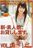 新・素人娘、お貸しします。6/プレステージ [DVD][アダルト]