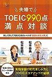 夫婦でTOEIC990点満点対談―楽しく学んでTOEIC満点レベルの「英語大好き人間」に (幸福の科学大学シリーズ B- 8)