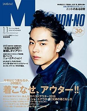 MEN'S NON-NO (メンズノンノ) 2016年11月号 [雑誌] (MEN\\\\\\\'S NON-NO)