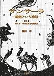 サンサーラ ―輪廻という神話 ― 第3巻 、第3部「中国仏教と輪廻転生」