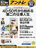 アントレ 2013年 11月号 [雑誌]