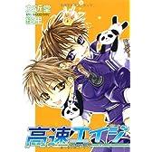 高速 (ハイスピード) エイジ (1) (ウィングス・コミックス)