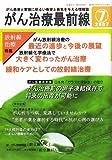 がん治療最前線 2007年 07月号 [雑誌]