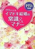 ゼクシィ決定版 イマドキ結婚の常識&マナー (ゼクシィBOOK)