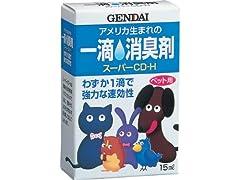 ゲンダイ (GENDAI) スーパーCD-H 一滴消臭剤