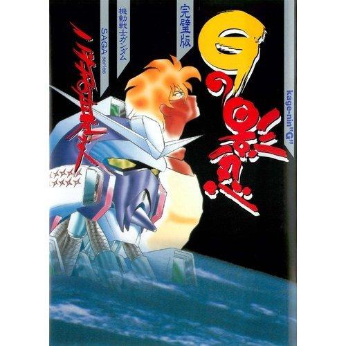 Gの影忍―完璧版 (Media comix―機動戦士ガンダム・SAGAシリーズ)