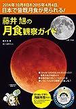 藤井旭の月食観察ガイド: 2014年10月8日&2015年4月4日、日本で皆既月食が見られる!