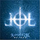ホシノカケラ(DVD付)