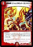 デュエルマスターズ ドラゴン・サーガ 龍秘陣 ジャックポット・エントリー(レア)/ 双剣オウギンガ(DMR15)/ シングルカード
