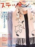 ステッチidees vol.8 (2008)—お絵描き気分でちくちく刺しゅう (8) (Heart Warming Life Series)