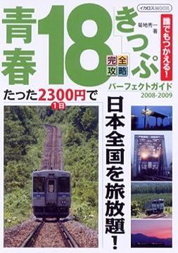 青春18きっぷパーフェクトガイド08-09 (イカロス・ムック)