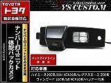 ガイド無 ヴァンガード33 ナンバー灯 一体型 バックカメラ/灯 ライン 鏡像 広角 LED 純正 交換 TY-04n
