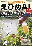 現代農業増刊 田畑でも台所でも大活躍えひめAIの作り方、使い方 2011年 03月号 [雑誌]   (農山漁村文化協会)
