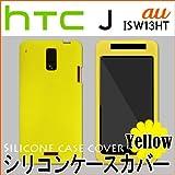 hTC J ISW13HT用 : シリコン ケース カバー : イエロー