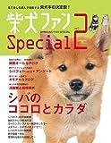 柴犬ファンSpecial vol.2 見て楽しむ・読んで理解する柴犬本の決定版! (SEIBUNDO Mook)