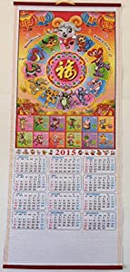 2015 Chinese Horoscope Year of the Sheep Calendar Wall Scroll #701