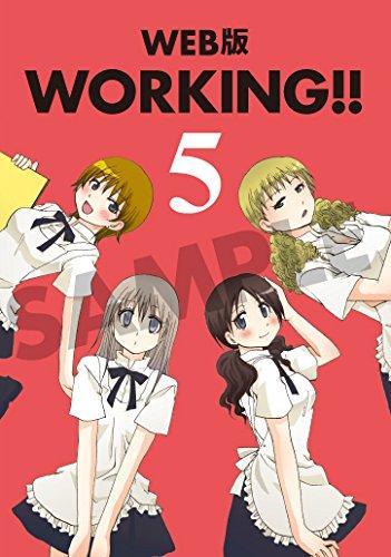 WEB版 WORKING!! (5) 超豪華ドラマCD付き 初回限定特装版 (SEコミックスプレミアム)