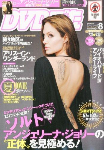 DVDでーた 2010年 08月号 [雑誌]