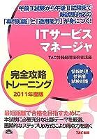 ITサービスマネージャ完全攻略トレーニング〈2011年度版〉—情報処理技術者試験対策