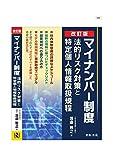 【改訂版】マイナンバー制度 法的リスク対策と特定個人情報取扱規定