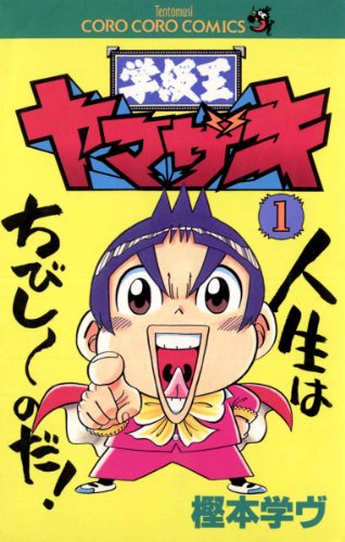 学級王ヤマザキ(1) (てんとう虫コミックス)