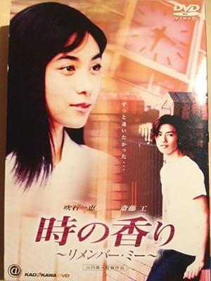 リメンバー・ミー+時の香り 日韓Wパック [DVD]