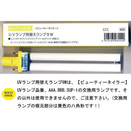 ビューティーネイラー UV ランプ用替えランプ9W 4本セット CCCー4