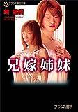 兄嫁姉妹 [DVD]