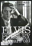 エルヴィス・プレスリー21歳の肖像