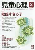 児童心理 2016年 02 月号 [雑誌]