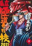 私立極道高校2011 2巻 (ニチブンコミックス)