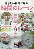 Amazon.co.jpなりたい自分になる! 時間のルール (TJMOOK)