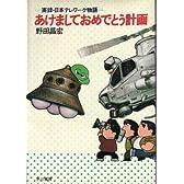 あけましておめでとう計画―実録・日本テレワーク物語