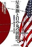 星条旗と日の丸の狭間で: 証言記録 沖縄返還と核密約 (沖縄大学地域研究所叢書)